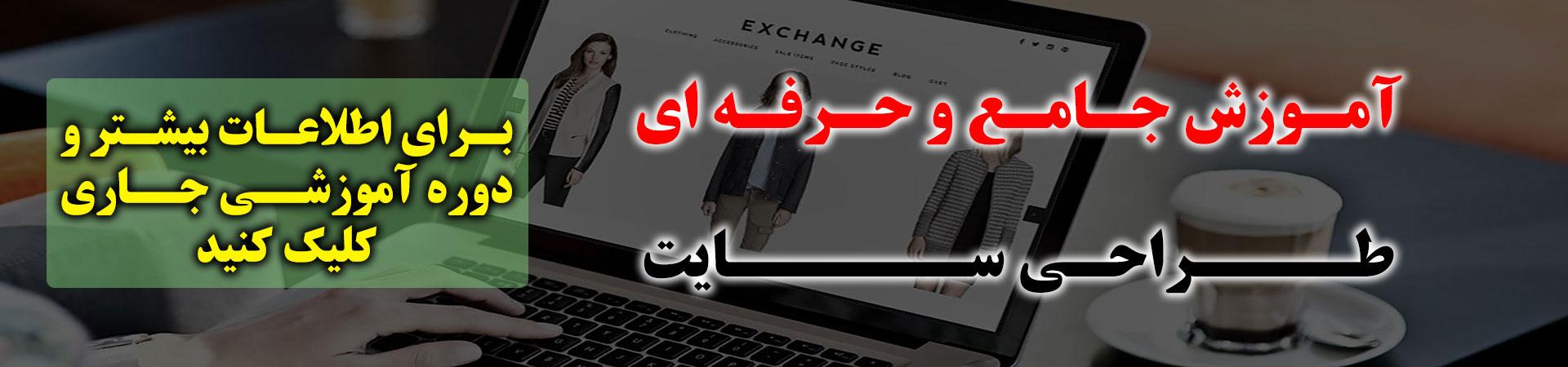 آموزش جامع طراحی سایت در کرمان