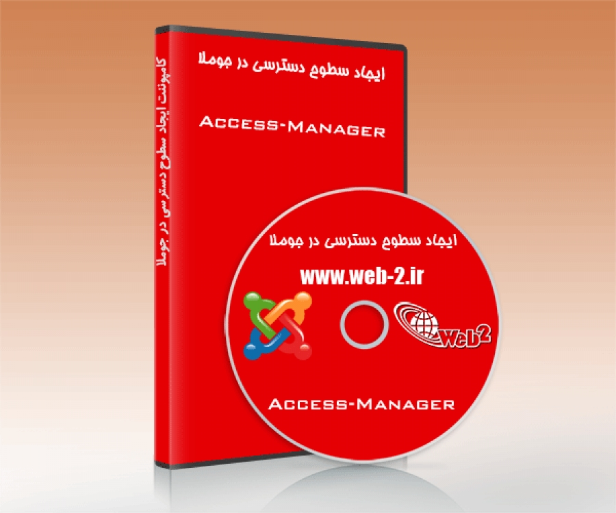 access manager pro - کامپوننت مدیریت سطح دسترسی جوملا